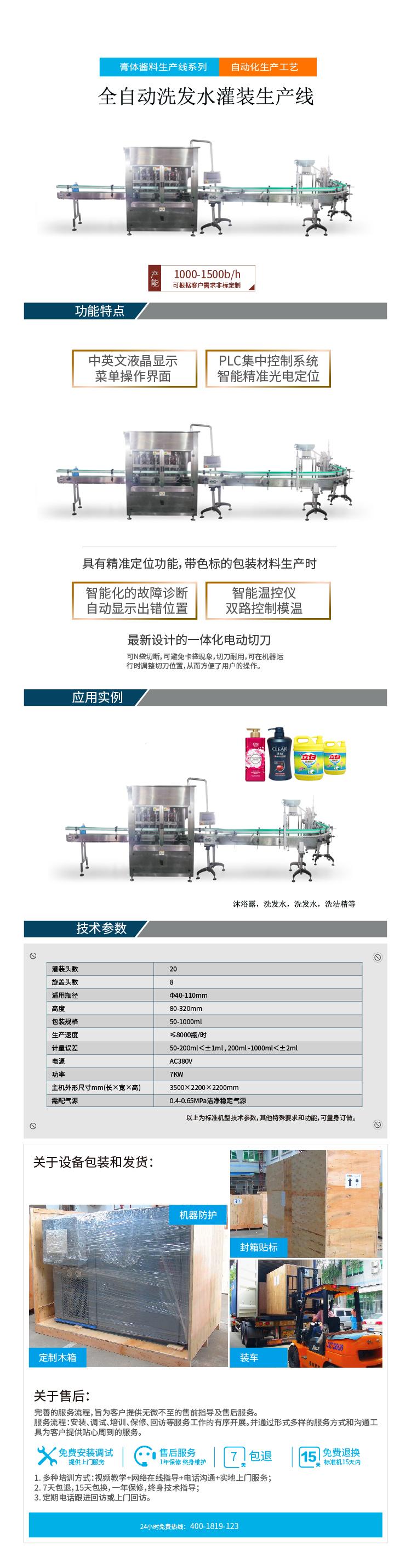 洗发水灌装线(1).jpg